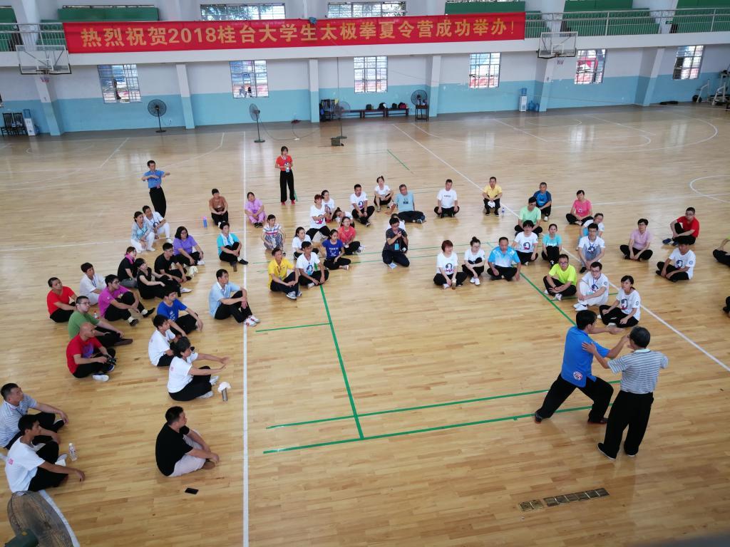 2018桂台大学生太极拳夏令营在广西大学成功举办